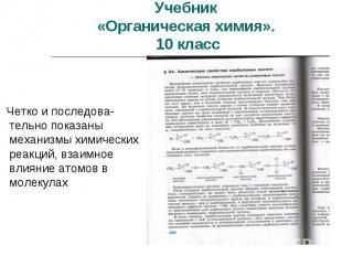 Учебник «Органическая химия». 10 класс Четко и последова-тельно показаны механиз