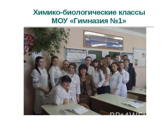 Химико-биологические классы МОУ «Гимназия №1»