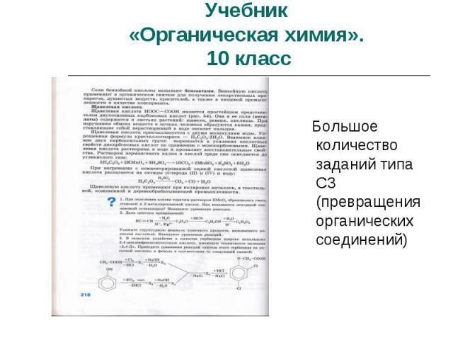 Учебник «Органическая химия». 10 класс Большое количество заданий типа С3 (превращения органических соединений)