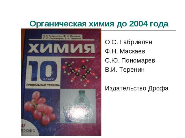 Органическая химия до 2004 года О.С. ГабриелянФ.Н. МаскаевС.Ю. ПономаревВ.И. ТеренинИздательство Дрофа