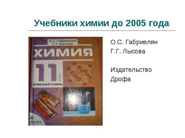 Учебники химии до 2005 года О.С. Габриелян Г.Г. Лысова Издательство Дрофа
