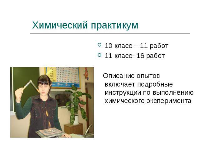 Химический практикум 10 класс – 11 работ11 класс- 16 работ Описание опытов включает подробные инструкции по выполнению химического эксперимента