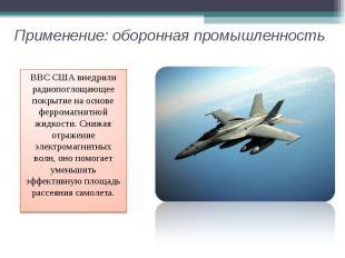 Применение: оборонная промышленность ВВС США внедрили радиопоглощающее покрытие