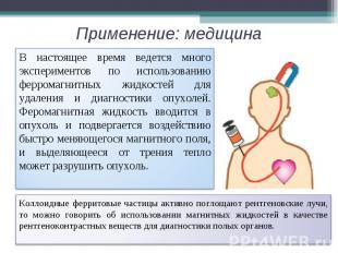 Применение: медицина В настоящее время ведется много экспериментов по использова