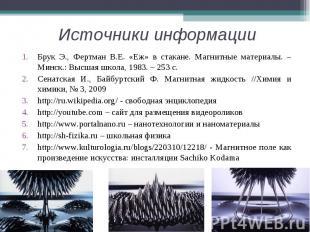 Источники информации Брук Э., Фертман В.Е. «Еж» в стакане. Магнитные материалы.