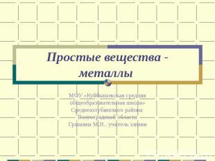 Простые вещества - металлы МОУ «Куйбышевская средняя общеобразовательная школа»