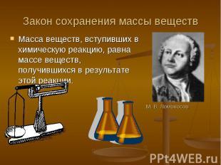 Закон сохранения массы веществ Масса веществ, вступивших в химическую реакцию, р
