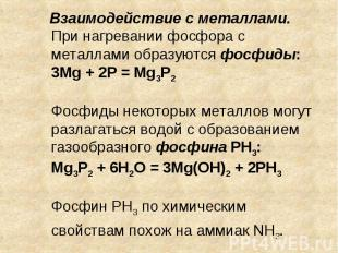 Взаимодействие с металлами. При нагревании фосфора с металлами образуются фосфид