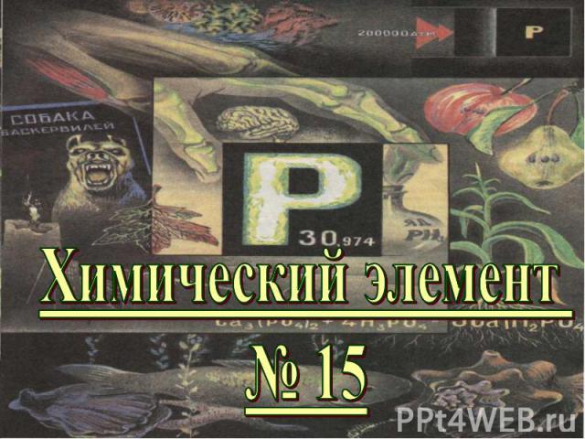 Химический элемент № 15