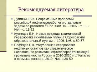 Рекомендуемая литература Дуплякин В.К. Современные проблемы российской нефтепере