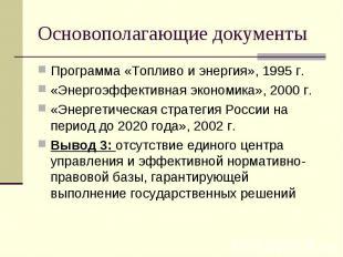 Основополагающие документы Программа «Топливо и энергия», 1995 г.«Энергоэффектив