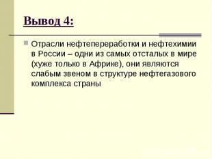 Вывод 4: Отрасли нефтепереработки и нефтехимии в России – одни из самых отсталых