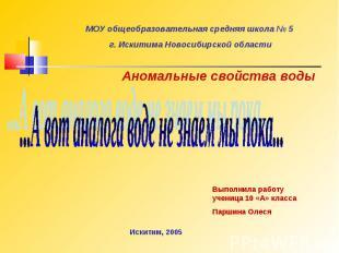 МОУ общеобразовательная средняя школа № 5 г. Искитима Новосибирской областиАнома