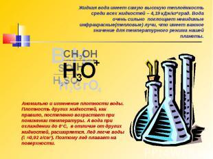 Жидкая вода имеет самую высокую теплоёмкость среди всех жидкостей – 4,19 кДж/кг*