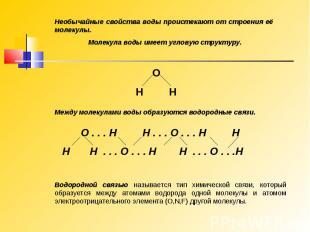 Необычайные свойства воды проистекают от строения её молекулы. Молекула воды име