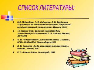 СПИСОК ЛИТЕРАТУРЫ: Н.В. Медведева, О. В. Сидорова, Л. В. Трубачева «Практикум по