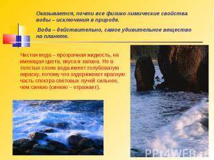 Оказывается, почти все физико-химические свойства воды – исключения в природе. В