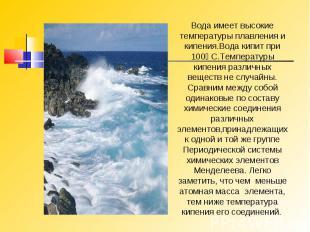 Вода имеет высокие температуры плавления и кипения.Вода кипит при 100⁰ С.Темпера