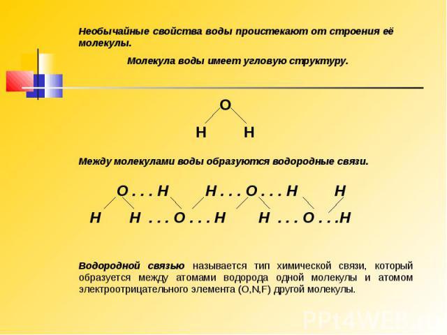 Необычайные свойства воды проистекают от строения её молекулы. Молекула воды имеет угловую структуру.Между молекулами воды образуются водородные связи.Водородной связью называется тип химической связи, который образуется между атомами водорода одной…