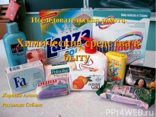 Исследовательская работа Химические средства в быту Жаровня АлинаРахимова Сабина