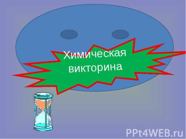 Химическая викторина