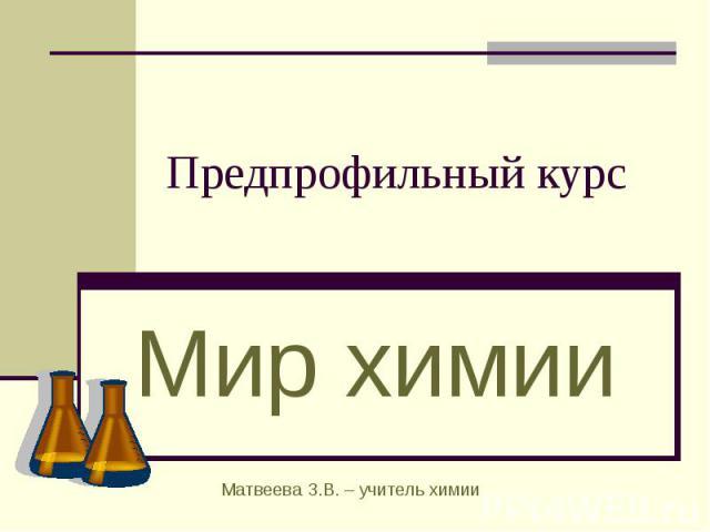 Предпрофильный курс Мир химии