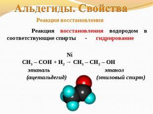 Альдегиды. Свойства Реакция восстановления Реакция восстановления водородом в со