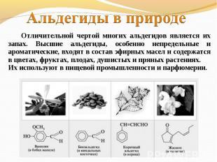 Альдегиды в природе Отличительной чертой многих альдегидов является их запах. Вы