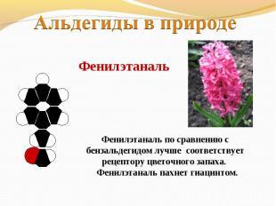 Альдегиды в природеФенилэтанальФенилэтаналь по сравнению с бензальдегидом лучше