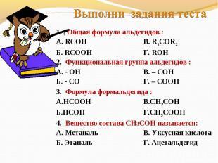 Выполни задания теста 1. ( Общая формула альдегидов :А. RCOHВ. R1COR2Б. RCOOHГ.