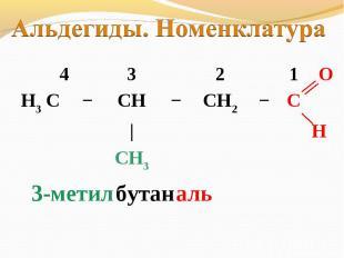 Альдегиды. Номенклатура