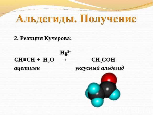 Альдегиды. Получение 2. Реакция Кучерова: Hg2+СН≡СН + Н2О → СН3СОНацетилен уксусный альдегид