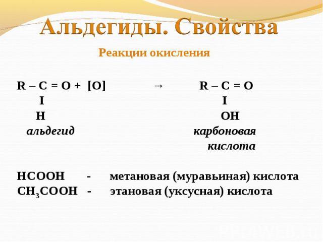 Альдегиды. Свойства Реакции окисления