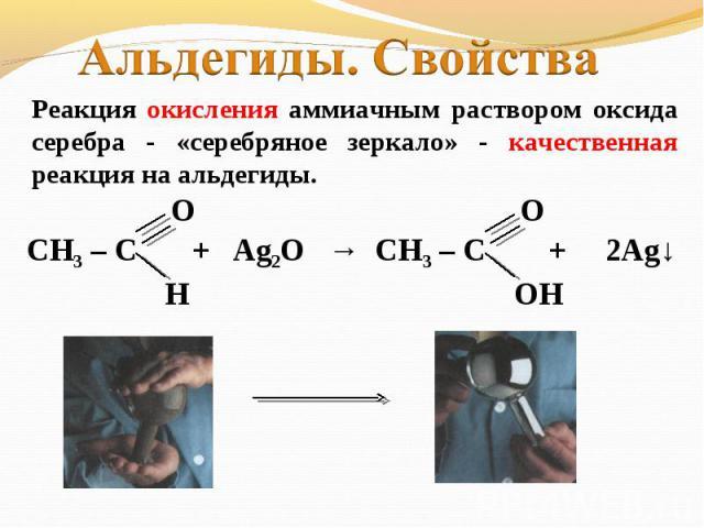Альдегиды. Свойства Реакция окисления аммиачным раствором оксида серебра - «серебряное зеркало» - качественная реакция на альдегиды.
