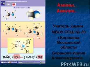 Амины. Анилин. Учитель химии МБОУ СОШ № 20г.Королева Московской областиБаранова