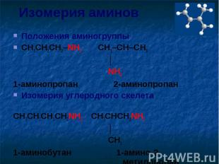 Изомерия аминов Положения аминогруппыCH3CH2CH2–NH2 CH3–CH–CH3 │ NH2 1-аминопропа