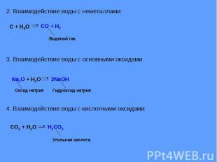 2. Взаимодействие воды с неметаллами3. Взаимодействие воды с основными оксидами4