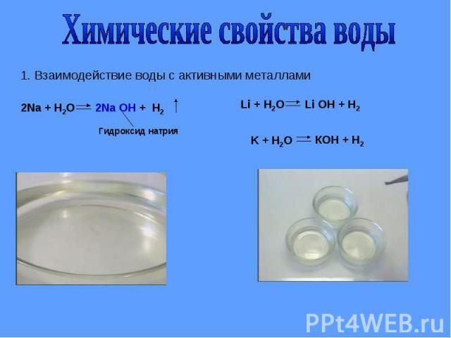Химические свойства воды1. Взаимодействие воды с активными металлами