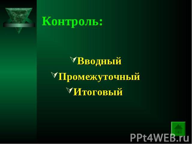 Контроль: ВводныйПромежуточныйИтоговый