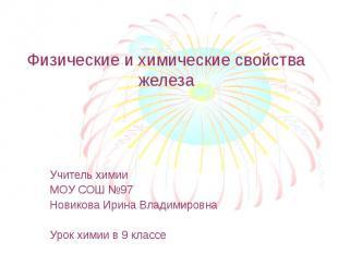 Физические и химические свойства железа Учитель химииМОУ СОШ №97Новикова Ирина В