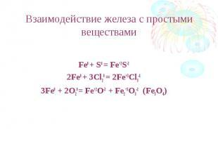 Взаимодействие железа с простыми веществами Fe0 + S0 = Fe+2S-22Fe0 + 3Cl20 = 2Fe