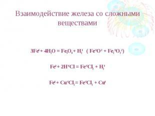 Взаимодействие железа со сложными веществами 3Fe0 + 4H2O = Fe3O4 + H20 ( Fe+2O-2
