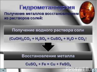 Получение металлов восстановлением из растворов солей: