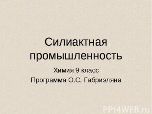 Силиактная промышленность Химия 9 классПрограмма О.С. Габриэляна