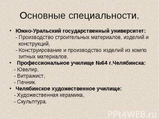 Основные специальности. Южно-Уральский государственный университет: - Производст