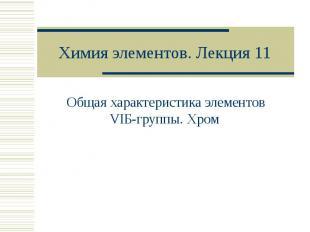 Химия элементов. Лекция 11 Общая характеристика элементов VIБ-группы. Хром