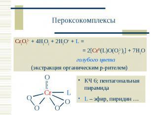 Пероксокомплексы Cr2O72 + 4H2O2 + 2H3O+ + L = = 2[CrVI(L)O(O22)2] + 7H2Oголубого