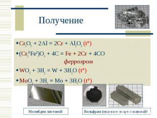 Получение Cr2O3 + 2Al = 2Cr + Al2O3 (t°)(Cr2IIIFeII)O4 + 4C = Fe + 2Cr + 4CO фер