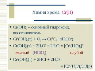 Химия хрома. Cr(II) Cr(OH)2 – основный гидроксид, восстановительCrII(OH)2(т) + O