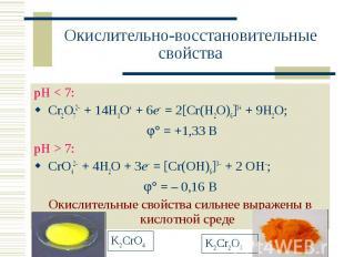 Окислительно-восстановительные свойства рН < 7: Cr2O72 + 14H3O+ + 6e = 2[Cr(H2O)